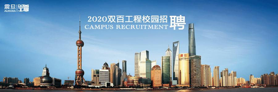 2020 CAMPUS RECRUITMENT profile banner profile banner