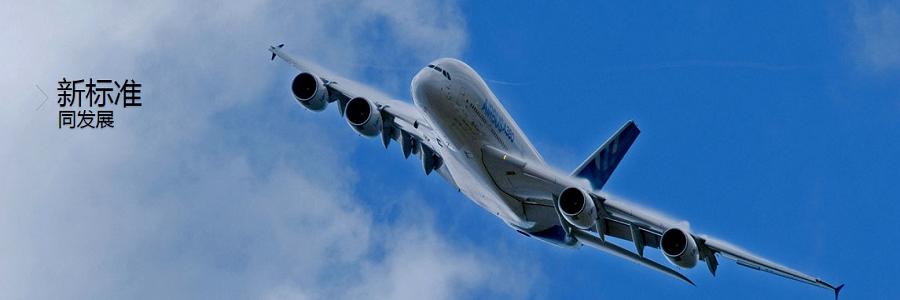 Airbus profile banner