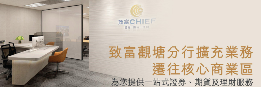 Chief Group profile banner