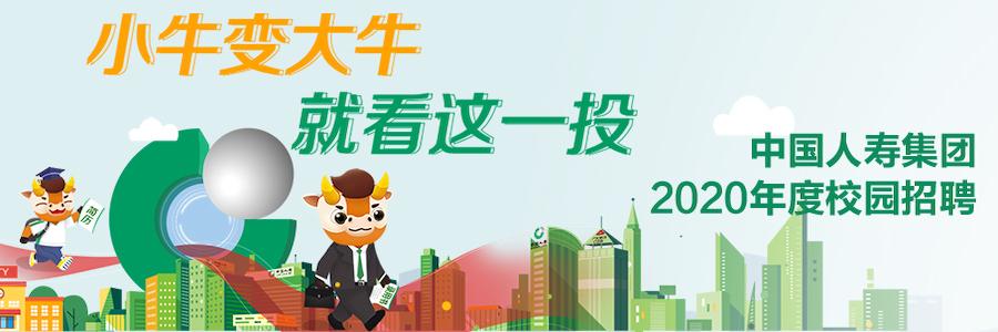 China Life profile banner