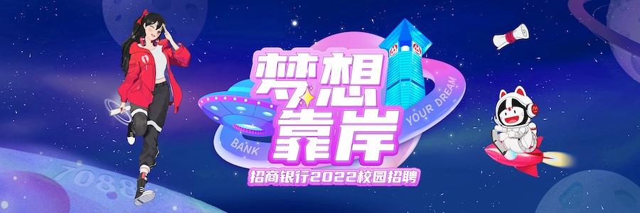 China Merchants Bank profile banner