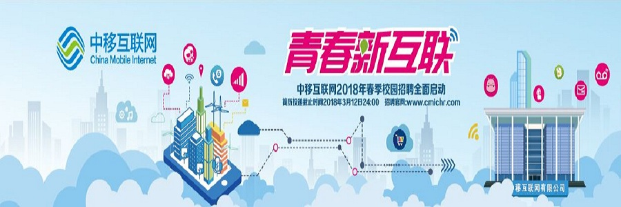 China Mobile Internet - Party Affairs profile banner profile banner