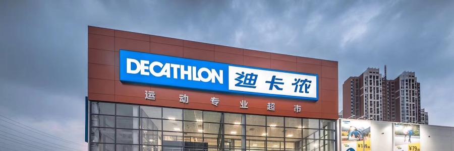 Decathlon profile banner