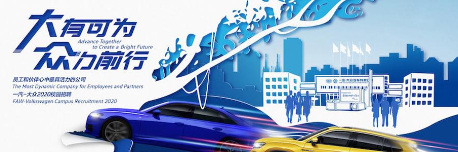 FAW-Volkswagen profile banner