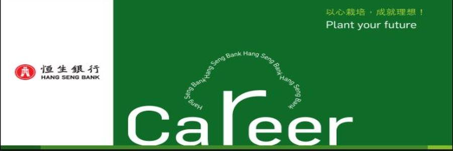 Management Trainee Programme - Retail Banking and Wealth Management profile banner profile banner