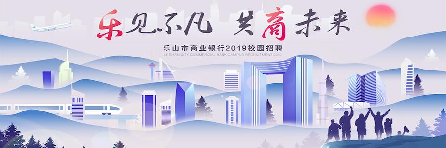 LE SHAN CITY COMMERCIAL BANK profile banner