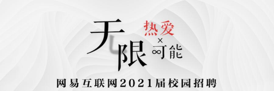 NetEase profile banner