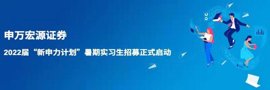 SHENWAN HONGYUAN SECURITIES profile banner