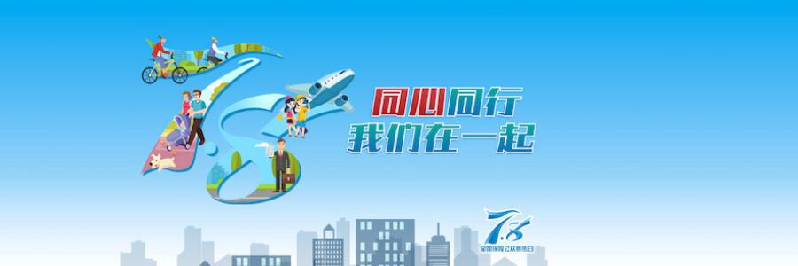 Sinatay Insurance profile banner