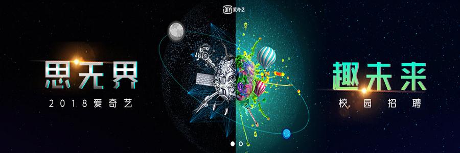 iQiyi.com profile banner