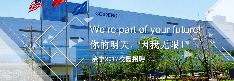 Corning profile banner