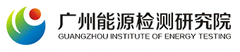 Guangzhou Institute of Energy Testing logo
