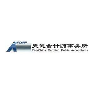 Pan-China Certified Public Accountants logo